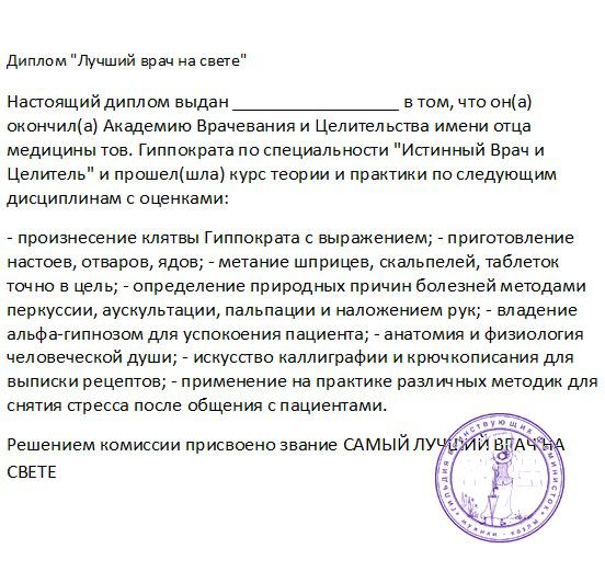 shutochniy-diplom-022 (552x532, 383Kb)