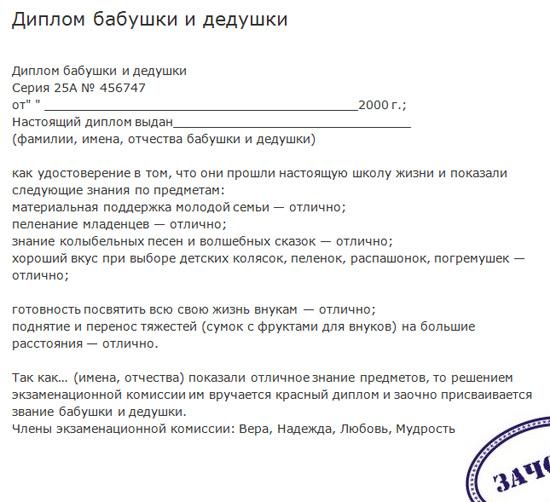 shutochniy-diplom-102 (550x502, 248Kb)