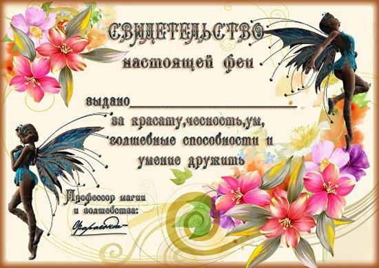 shutochnoe-svidetelstvo-fei (550x389, 291Kb)