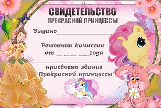 shutochnoe-svidetelstvo-princessy (550x369, 252Kb)