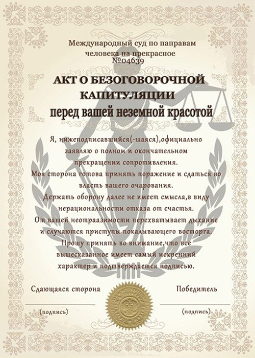 shutochnyj-akt-kapituljacii (500x700, 375Kb)