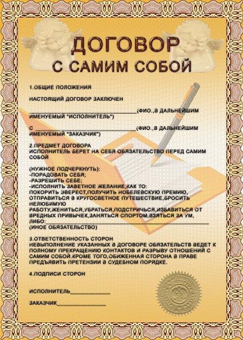 shutochnyj-dogovor-s-samim-soboj (500x700, 507Kb)
