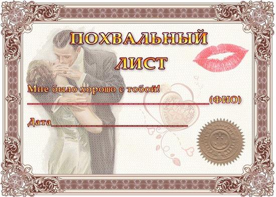 shutochnyj-pohvalnyj-list (550x392, 303Kb)