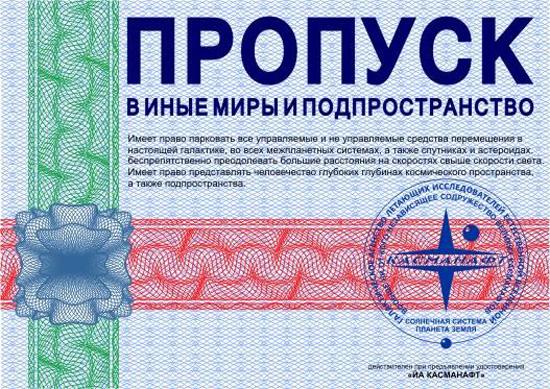 shutochnyj-propusk (550x389, 407Kb)
