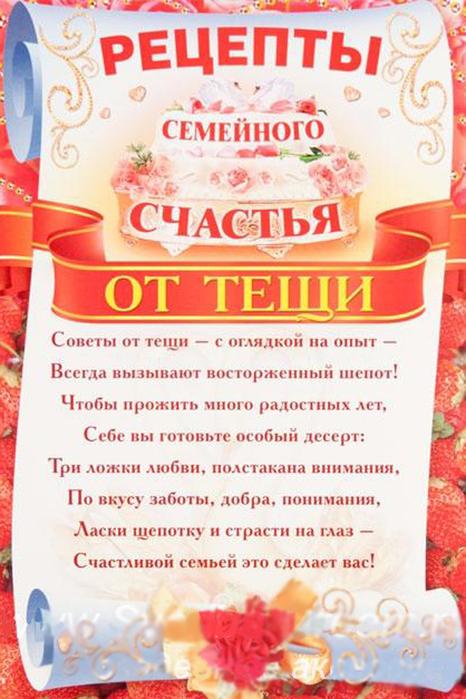 Рецепт счастливой семейной жизни поздравление на свадьбу