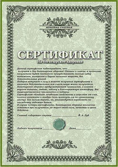 shutochnyj-sertifikat-na-bogatyrskoe-zdorove (495x700, 369Kb)