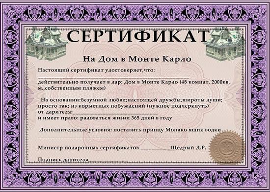 shutochnyj-sertifikat-na-dom (550x392, 329Kb)