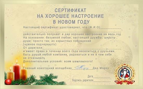 shutochnyj-sertifikat-na-horoshee-nastroenie-v-Novom-godu (550x343, 189Kb)