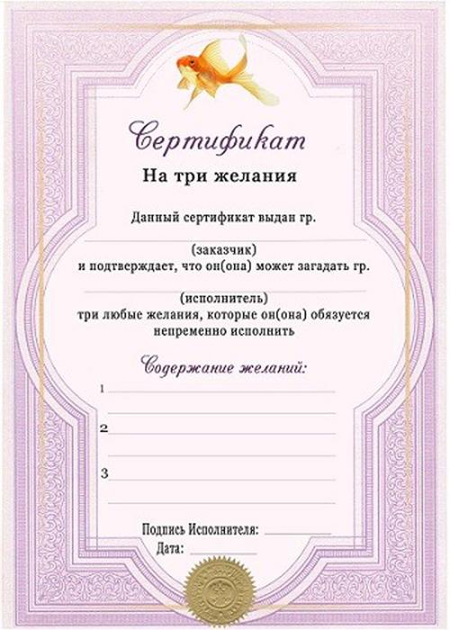 shutochnyj-sertifikat-na-ispolnenija-zhelanija (500x700, 310Kb)