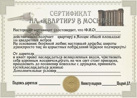 shutochnyj-sertifikat-na-kvartiru (550x393, 217Kb)