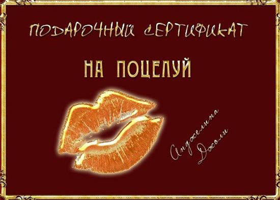 shutochnyj-sertifikat-na-poceluj (550x394, 173Kb)