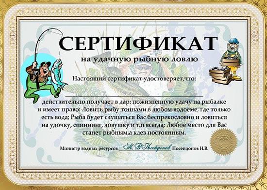 shutochnyj-sertifikat-na-rybnuju-lovlju (550x393, 298Kb)