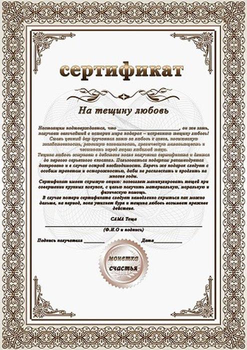 shutochnyj-sertifikat-na-teshhinu-ljubov (494x700, 412Kb)