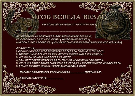 shutochnyj-sertifikat-na-vezenie (550x393, 310Kb)
