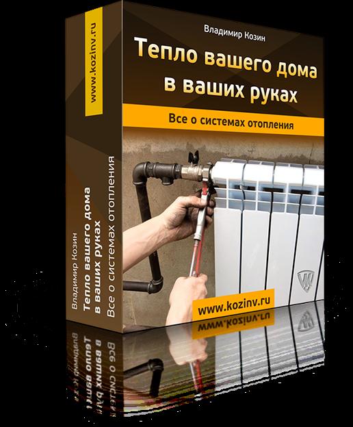 Отопление дома своими руками/4673710_box_teplo_vashego_doma (516x624, 305Kb)