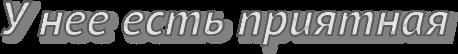 5155516_4maf_ru_pisec_2014_06_06_165054 (458x54, 53Kb)