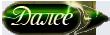 5155516_113062538_Bez_imeni1__25_ (110x35, 6Kb)