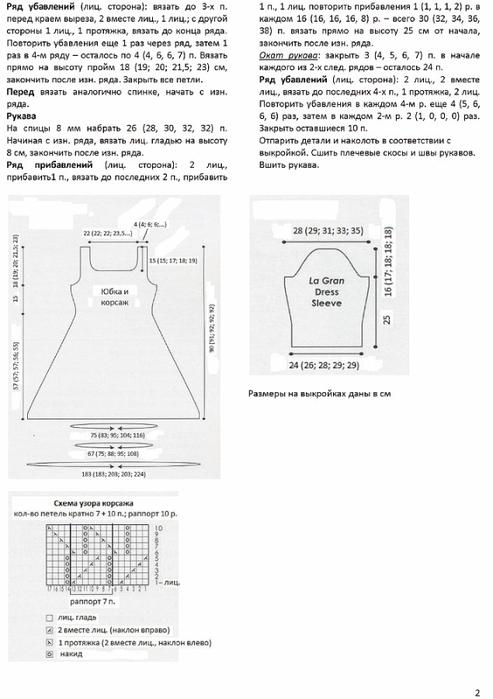 4-vi (493x700, 168Kb)