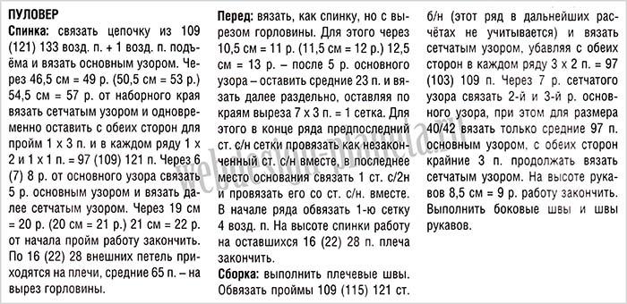 pulover-krjuchkom-s-letnim-sharfom-opisanie (700x340, 259Kb)