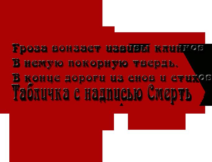 табличка-СМЕРТЬ (681x522, 200Kb)