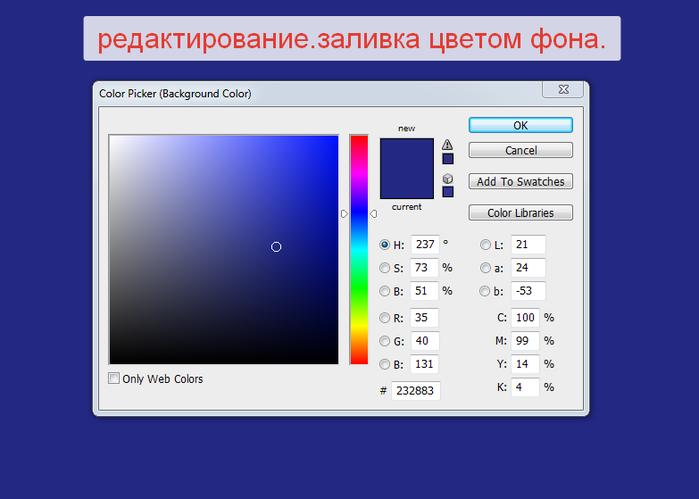 2014-06-06 15-23-58 Color Picker (Background Color) (700x499, 92Kb)