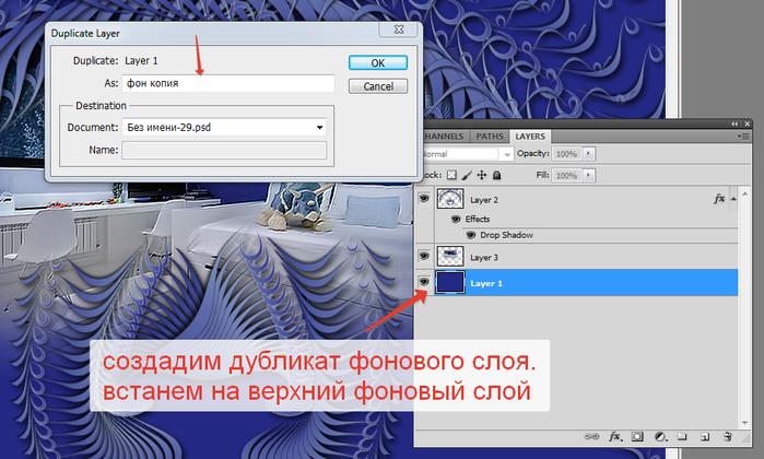 2014-06-06 16-15-17 Без имени-29.psd @ 100% (Layer 1, RGB 8)   (700x420, 304Kb)