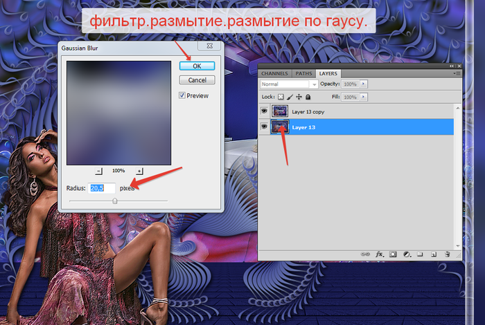 2014-06-06 18-46-07 Без имени-29.psd @ 100% (Layer 13, RGB 8)   (700x470, 421Kb)