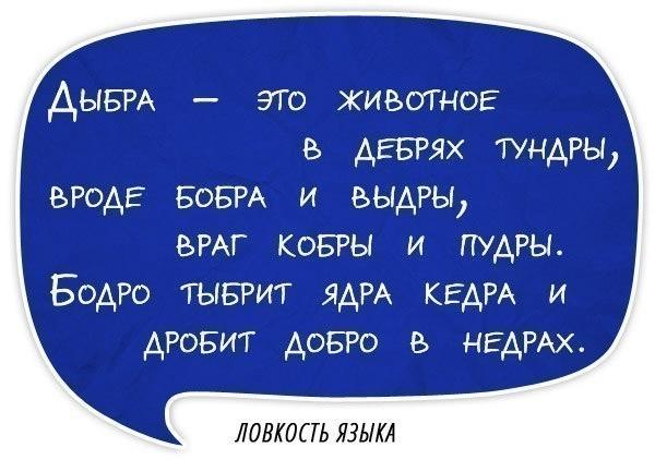 Ловкость языка8 (600x422, 112Kb)