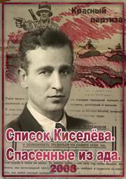 4638534_kiselev (180x255, 75Kb)