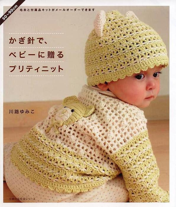 5220935_crochetbabyboyjacketshatmakehandmade1100717768_44 (596x700, 77Kb)