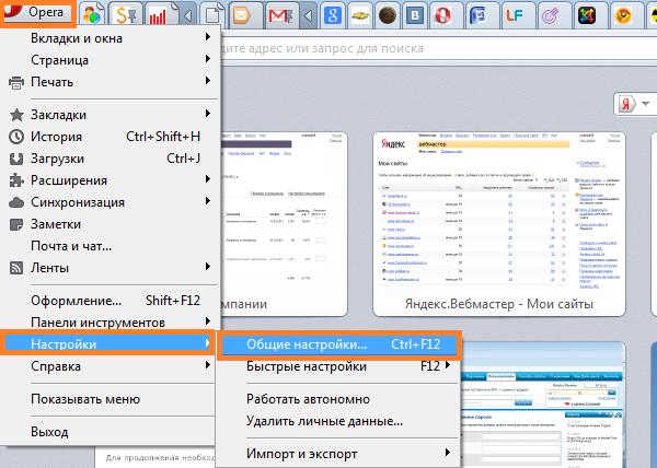 Как сделать чтобы опера сохраняла вкладки после закрытия - Krasz.ru
