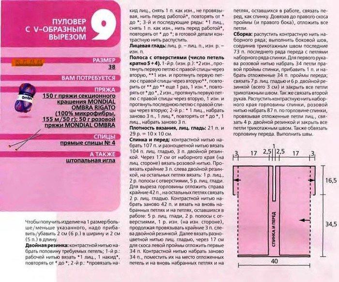 в обр.2 (700x581, 133Kb)