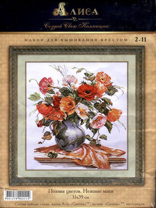 2-11 0 Поэзия цветов. Нежные маки (524x700, 215Kb)