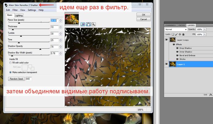 2014-06-08 03-19-47 Alien Skin Xenofex 2 Shatter (700x408, 248Kb)