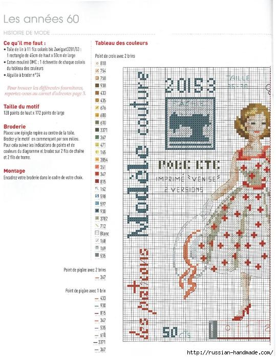 Схема вышивки МОДНИЦА-портниха (5) (539x700, 279Kb)