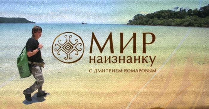 5651128_mir_naiznanku_1_ (700x366, 581Kb)
