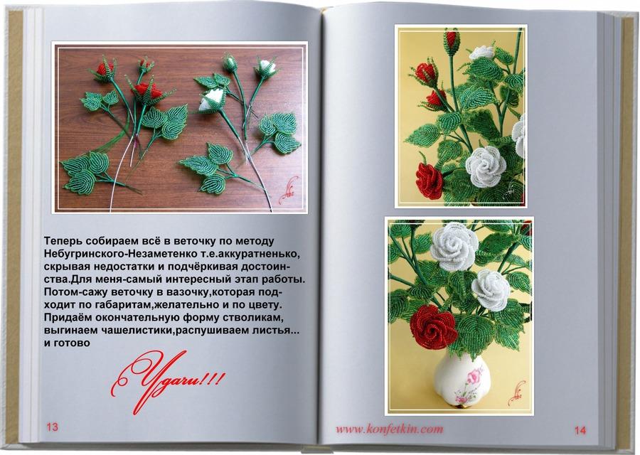 Роза из бисера мастер класс параллельное плетение с пошаговым фото