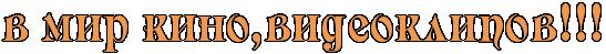 1402328923_vPmirPkinoIG0videoklipovIG2IG2IG2 (547x49, 11Kb)