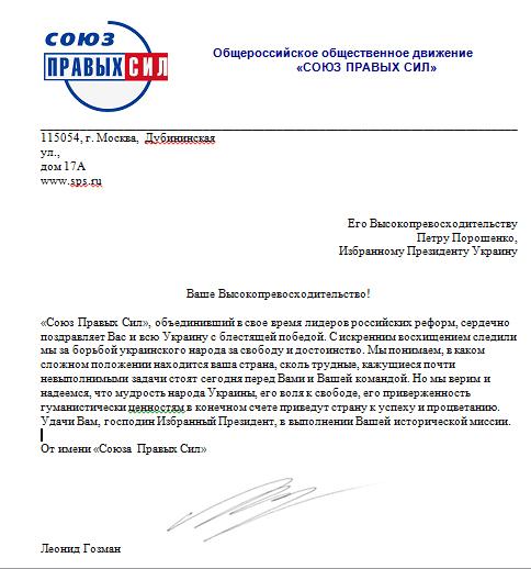 113739050_Gozman__Poroshenko (484x518, 219Kb)