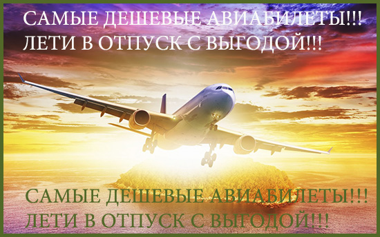 4750508_aviabileti (550x344, 126Kb)