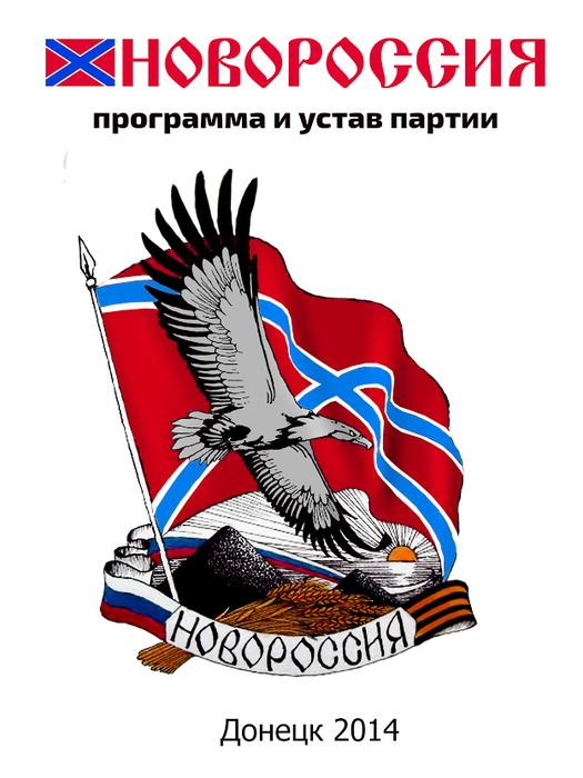 5283370_novorossiya (525x700, 249Kb)