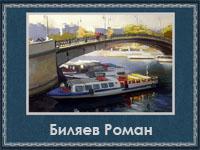 5107871_Bilyaev_Roman (200x150, 44Kb)