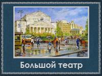 5107871_Bolshoi_teatr_1_ (200x150, 55Kb)