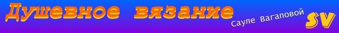 баннер для магазина ярмарки мастеров/5156954_ (700x69, 34Kb)