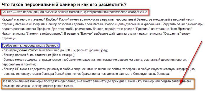 правила размещения баннера в ЯМ/5156954_pravila_razmesheniya_bannera (700x310, 110Kb)