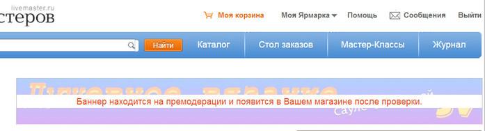 находится на премодерации/5156954_Banner_nahoditsya_na_moderacii (700x188, 40Kb)