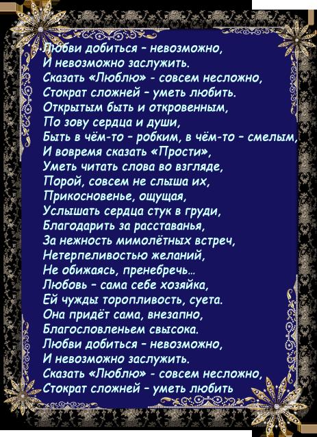 Стихотворение (463x638, 293Kb)