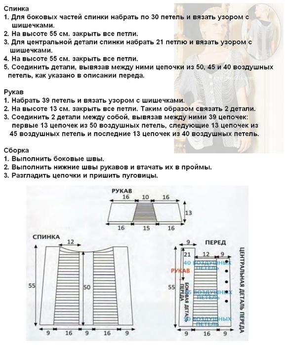 жакет_спицы+крючок_26_3 (583x700, 221Kb)