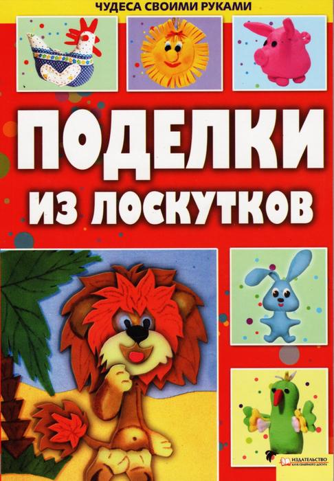 Podelki_iz_loskutkov.page01 (486x700, 448Kb)