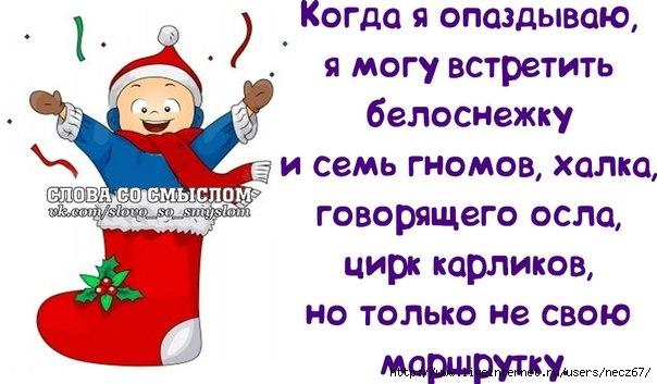 1386269596_frazochki-20 (604x353, 144Kb)